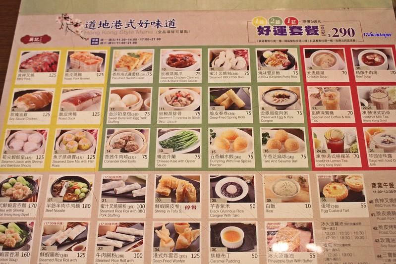 台北-港式茶餐廳-17doc (4)