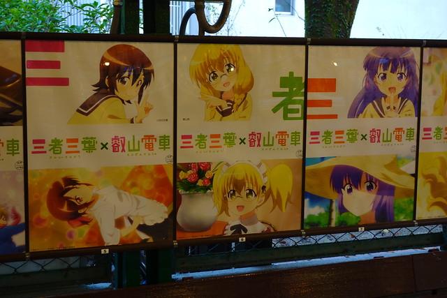 2016/09 叡山電車×三者三葉 コラボポスター #16