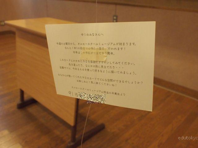 edutokyo_denenchofu_orsay_201603_classroom (8)
