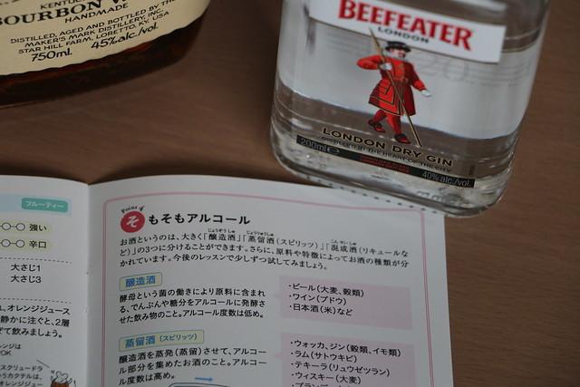 フェリシモ ミニツク しあわせ生活プログラム お酒となかよくなるプログラム
