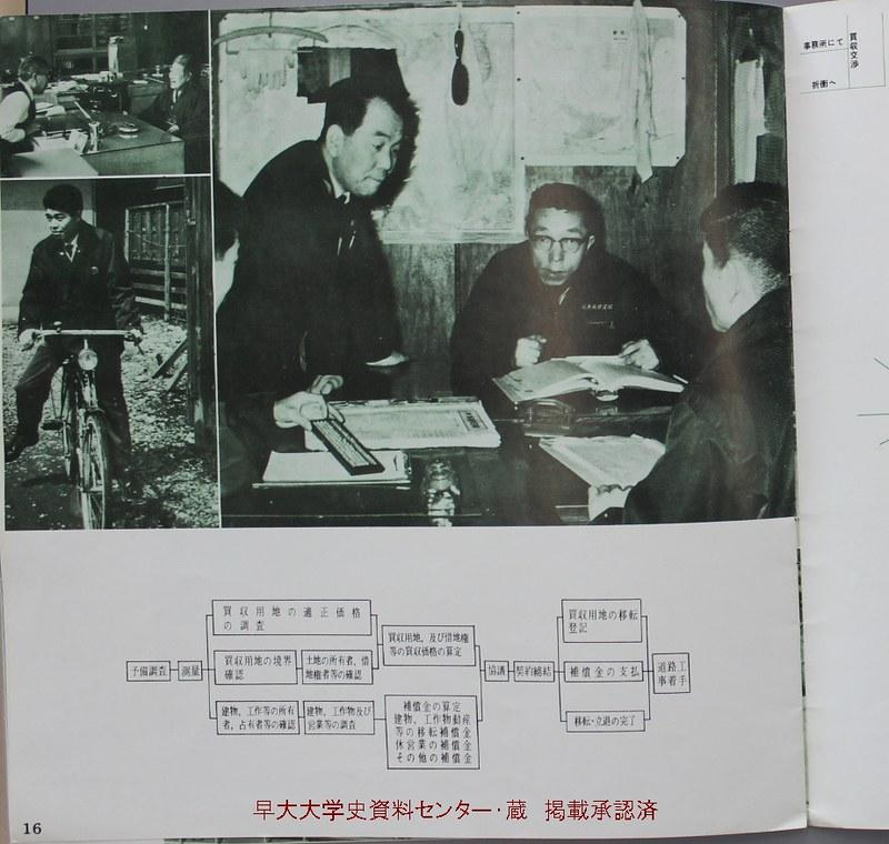 伸びゆく首都高速道路 (30)