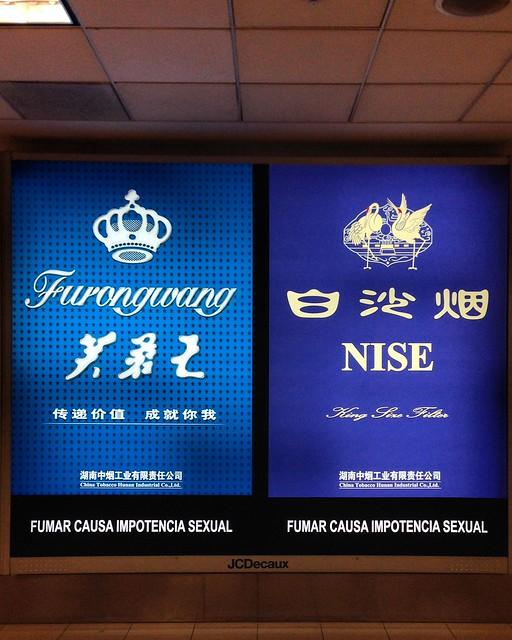 Chinese tobacco adverts | Aeropuerto Jorge Chávez - Callao, Perú