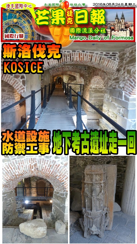 160824芒果日報--國際旅遊--科希策地下遺址,防禦工事見巧思