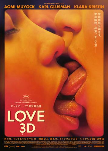 『LOVE【3D】』
