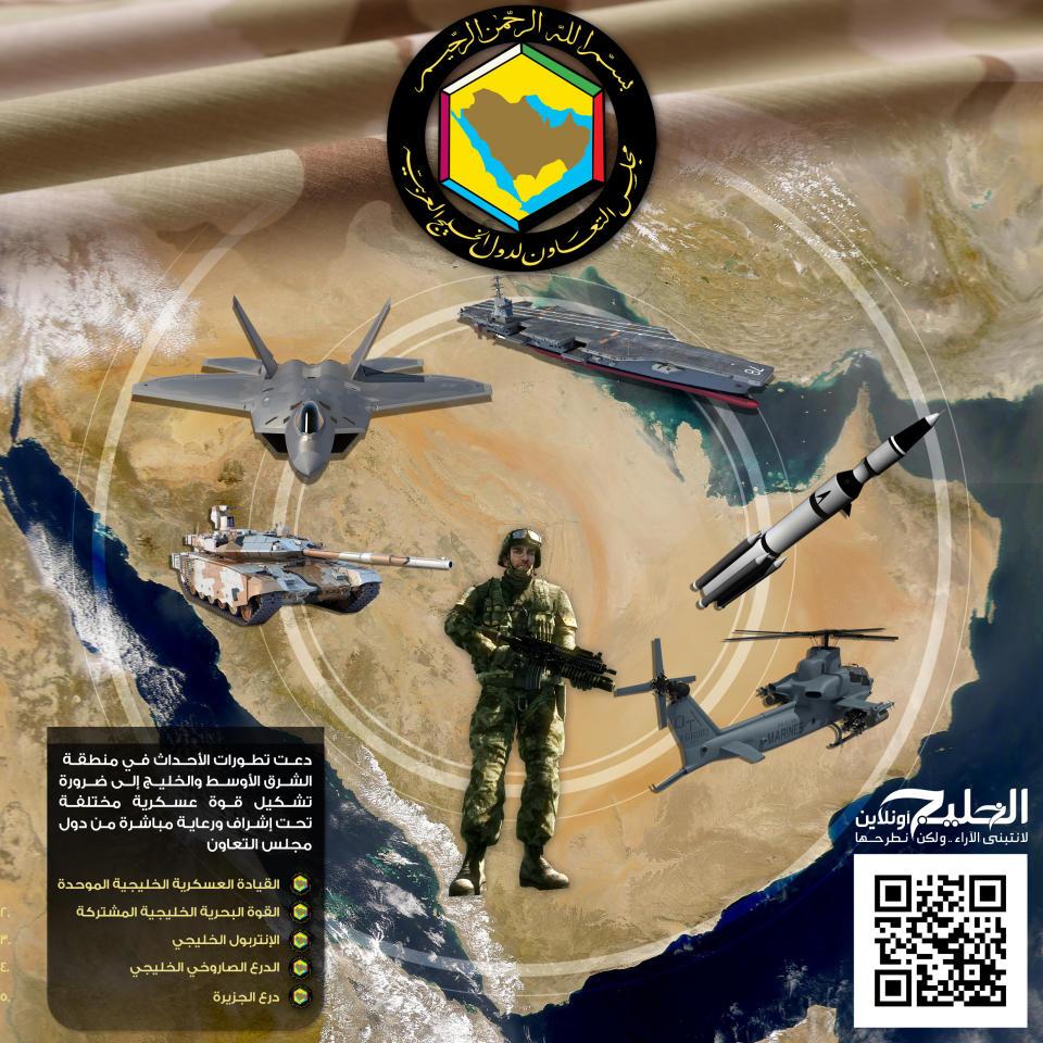 """""""الدفاع المشترك"""".. استراتيجية خليجية جديدة نحو """"قوة موحدة"""" 31011811996_63916acefa_o"""