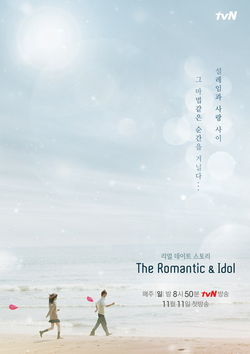 Romantic & Idol (2012)