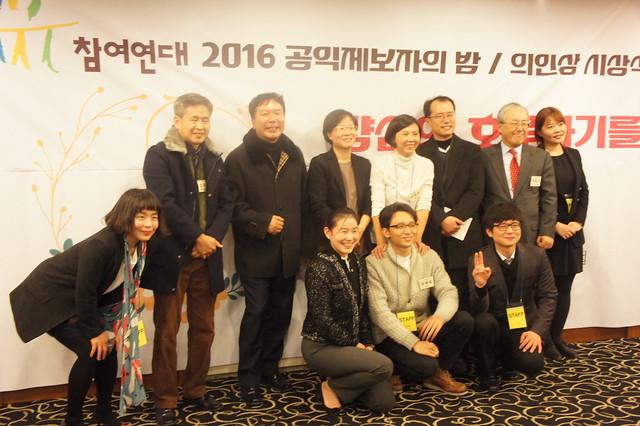 20161202_공익제보자의밤&의인상시상식_공익제보지원센터