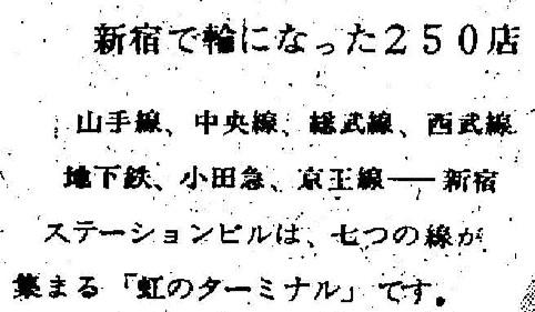 西武新宿線 国鉄新宿駅乗り入れ計画 (76)