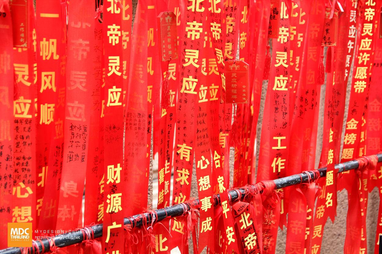 MDC-China-2014-207