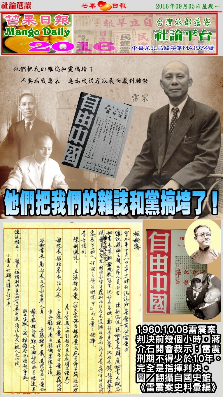 160905芒果日報--社論選讀--蔣介石迫害雷震,雜誌和黨搞垮了
