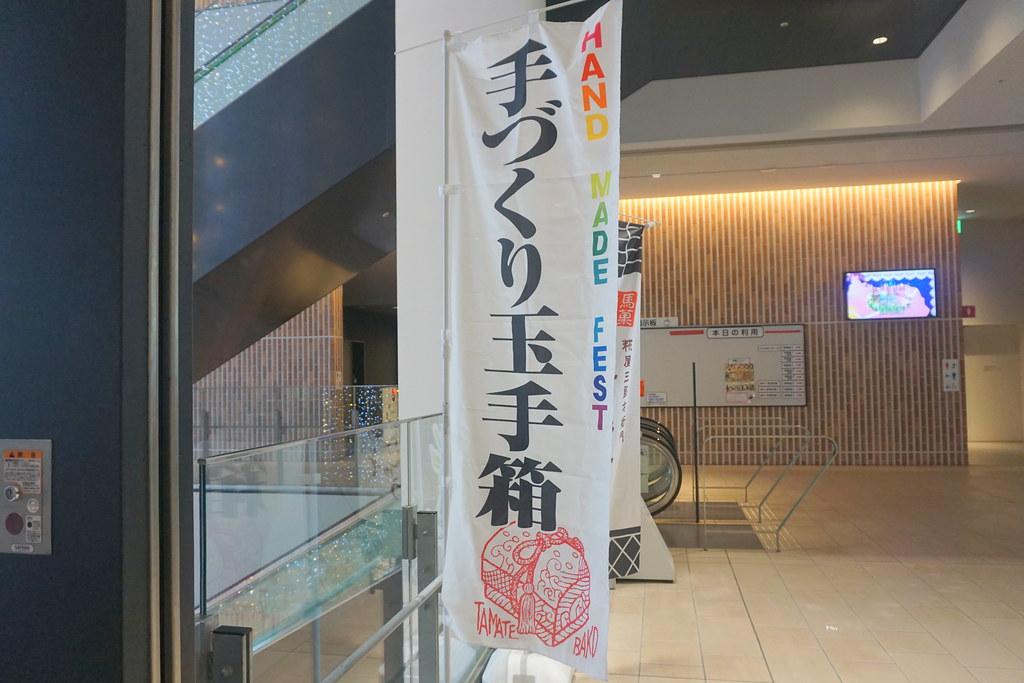 ココネリ(練馬)