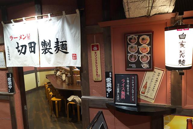 切田製麺 4回目_01