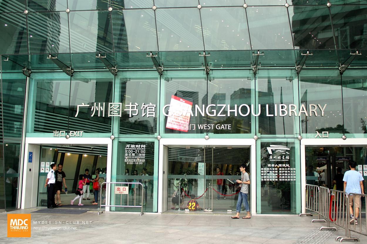 MDC-China-2014-314