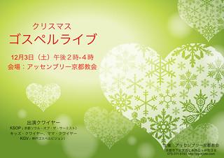 クリスマス・ゴスペルライブ