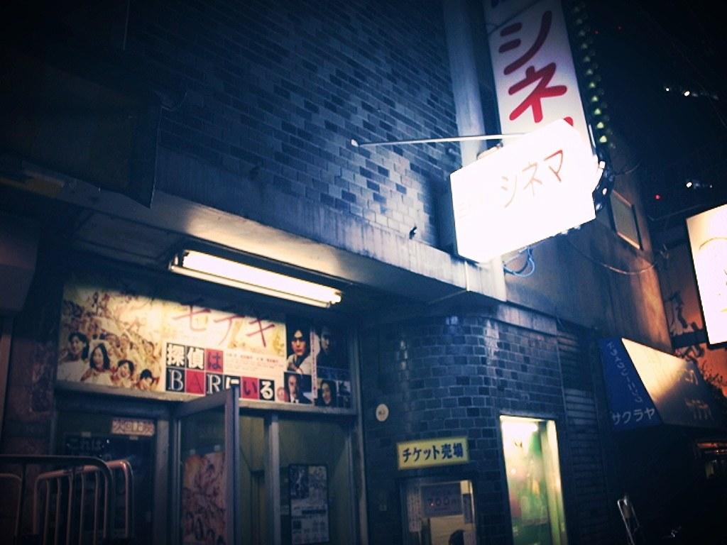 古さ:三軒茶屋シネマ(2014年7月20日に閉館)
