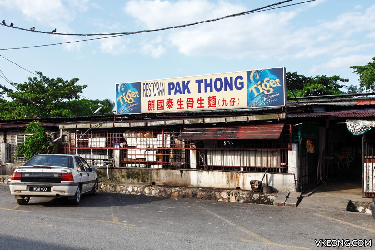 Restoran Pak Thong Kepong food