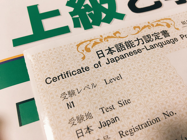 JLPT N1合格