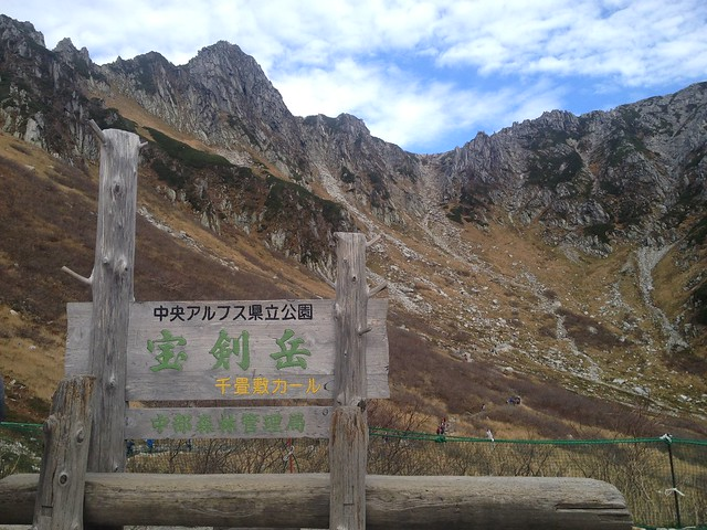 木曽駒ヶ岳 千畳敷カール