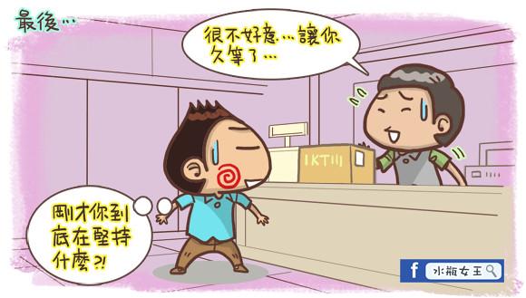 香港人住台灣圖文5