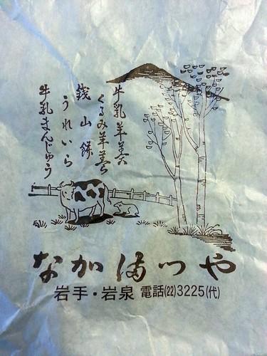 台風10号被災 岩手県岩泉町で災害ボランティア(援人 1104便)