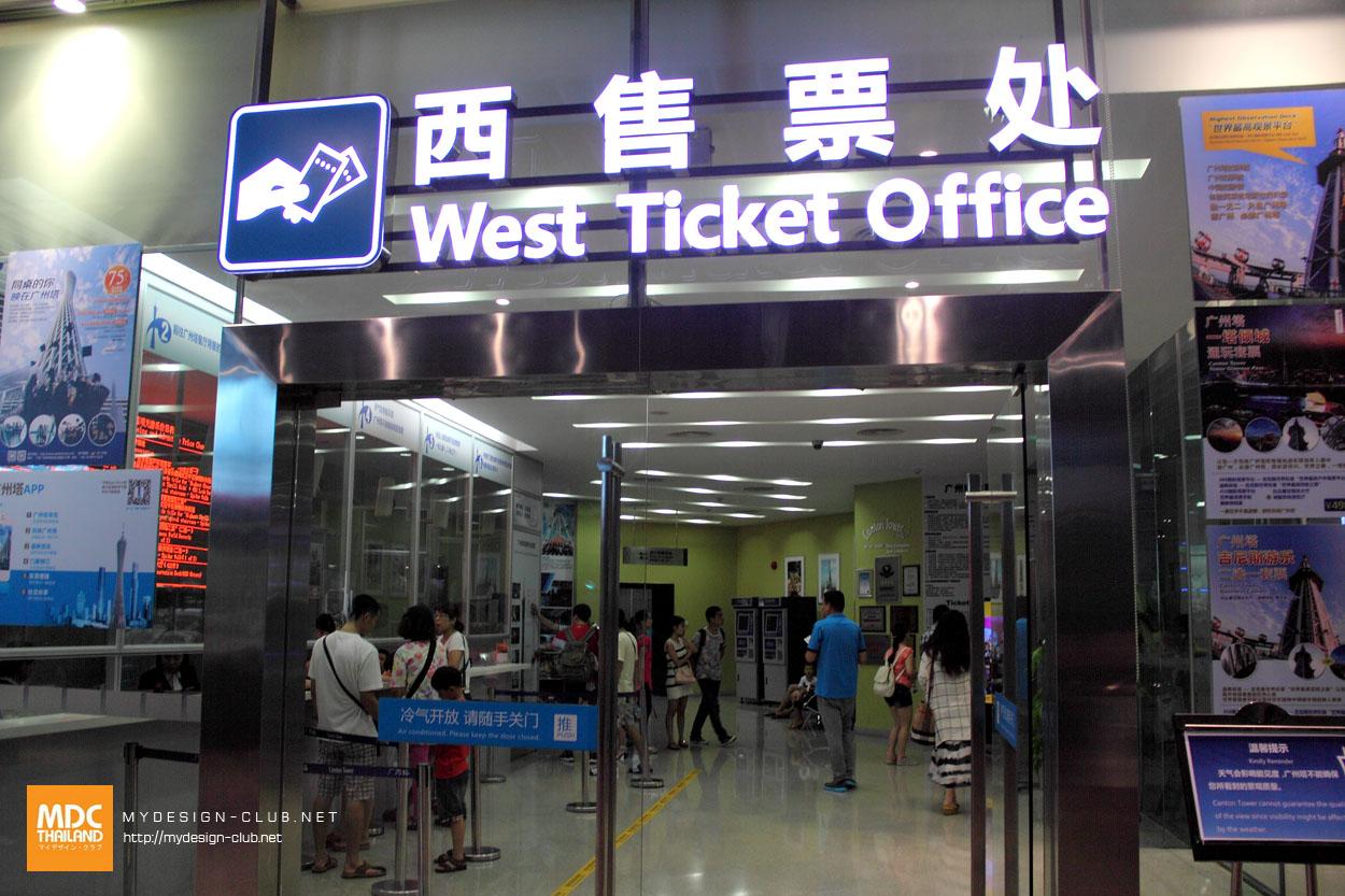 MDC-China-2014-224