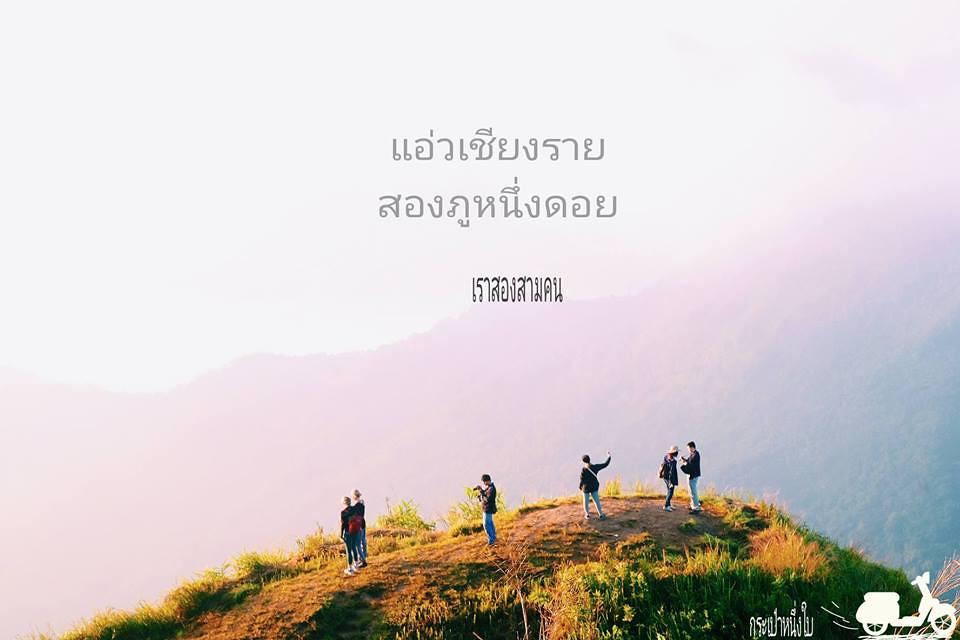 Chiang Rai (18)