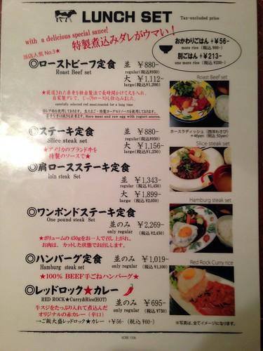 hyogo-kobe-redrock-menu02