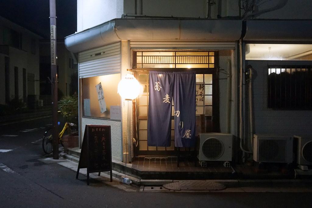 蕎麦切り屋(新江古田)
