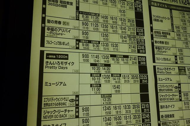 2016/11 T・ジョイ京都 #06