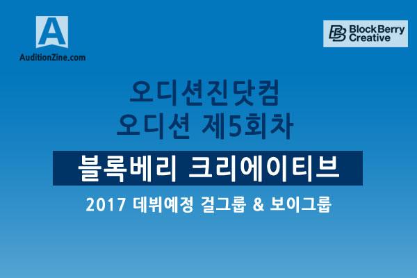 (마) 오디션진닷컴 제5회차 공개오디션 - 블록베리 크리에이티브