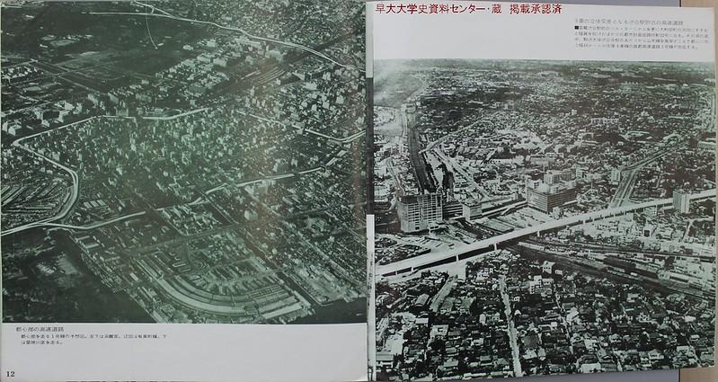 伸びゆく首都高速道路 (22)
