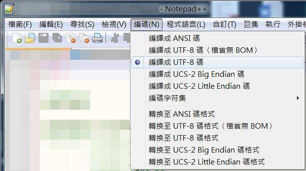 檔案是UTF-8(有BOM)