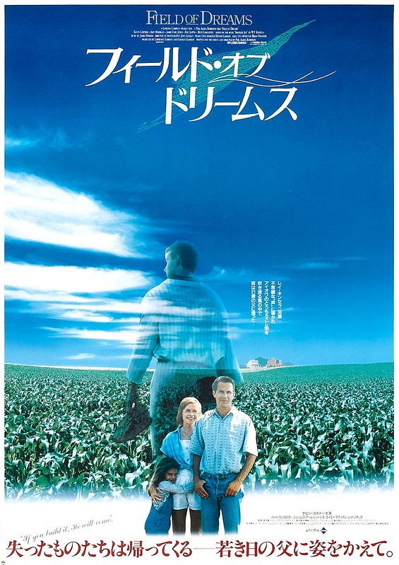 Field of Dreams - Poster 2