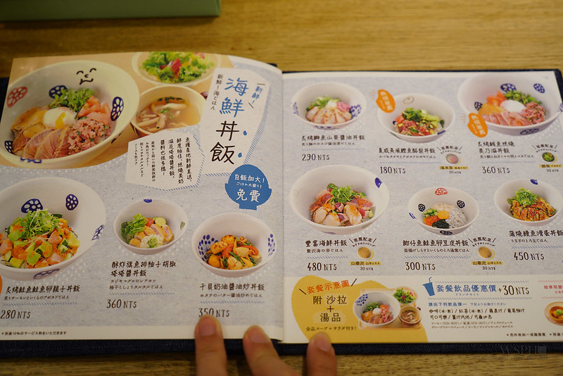 微風台北車站 瑪爾摩日式丼飯