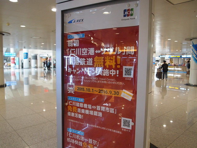 P9242172 空港鉄道(A'REX/コンハンチョルド/공항철도) 韓国 ソウル