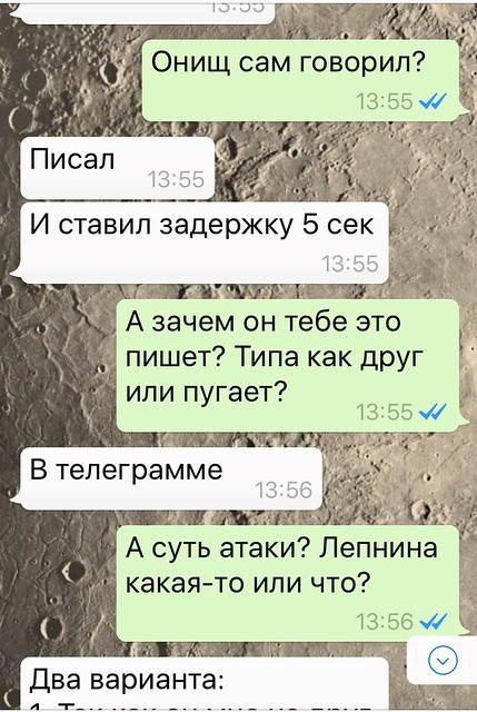 СБУ вбачає у діях Олександра Онищенка ознаки державної зради