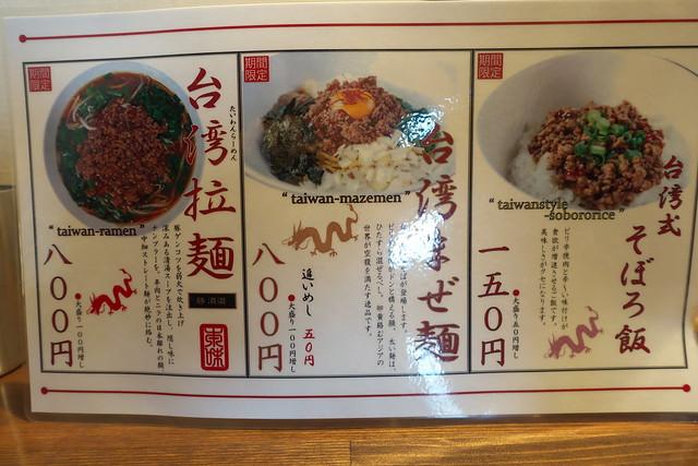 麺やハレル家12回目_05
