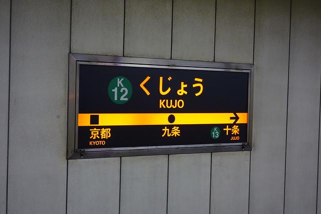2016/11 京都市営地下鉄烏丸線九条駅