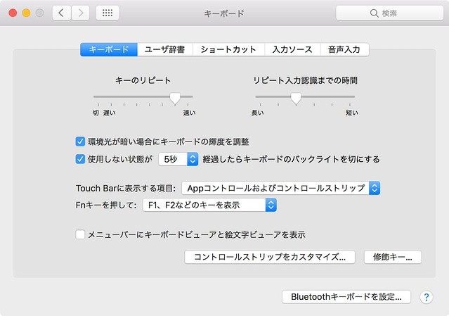 環境設定 - キーボード(Touchbar設定)