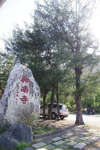 [花蓮] 鹽寮和南寺│周邊景點吃喝玩樂懶人包 (3)
