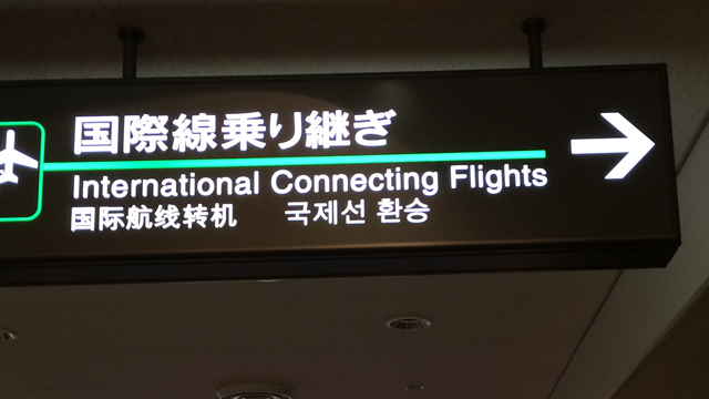Japan Connecting Flights