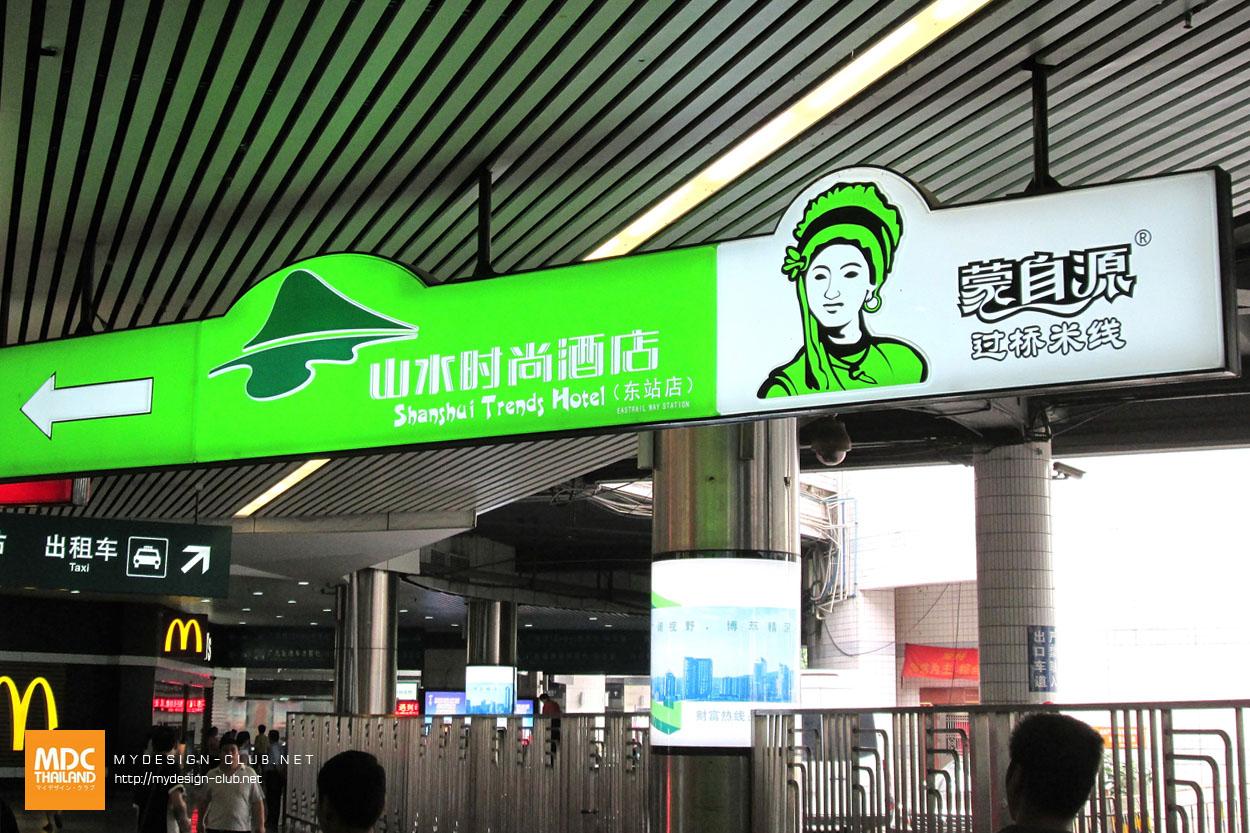 MDC-China-2014-183