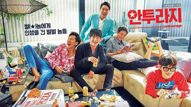 Entourage Korean