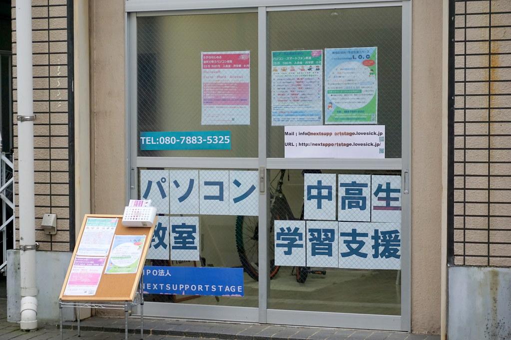 ネクストサポートステージ(桜台)