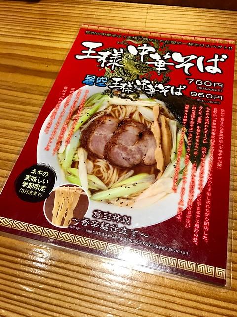 2016.11.11 蒼空