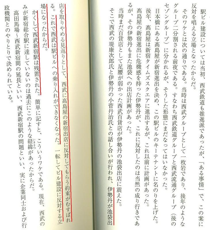 西武新宿線 国鉄新宿駅乗り入れ計画 (13)