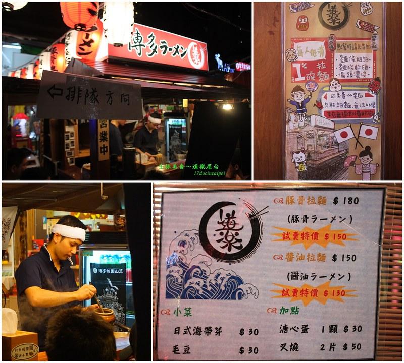 道樂屋台-士林美食-日本人在台灣的手推車拉麵 (1)
