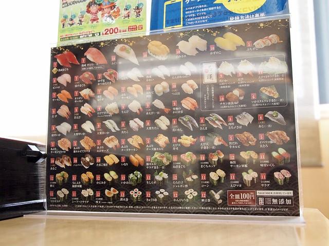 2016.10.23 くら寿司