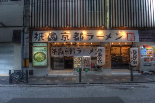 'Gion Kyoto Ramen' on NOV 29, 2016 (5)