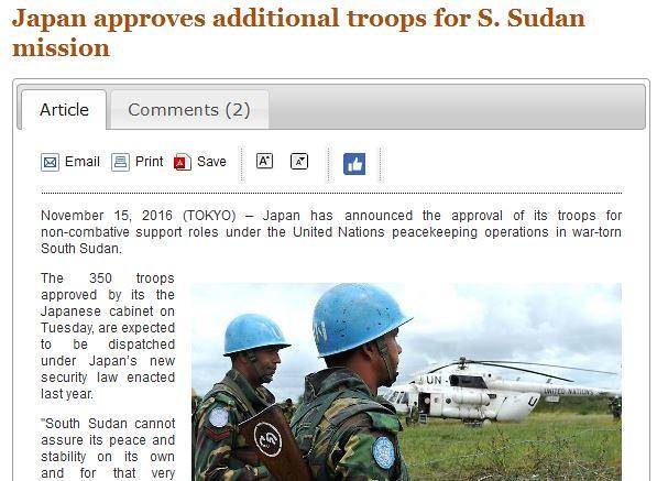 自衛隊は南スーダンで「駆けつけ警護」できるのか? (追記~2017.03.10)